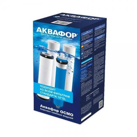 Комплект картриджей для Аквафор Осмо РР20-В510-03-РР5