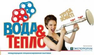 Приглашаем на выставку «Вода и Тепло» Минск 2018 3-6 апреля