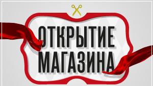 Открытие фирменного магазина «ГЕЙЗЕР»